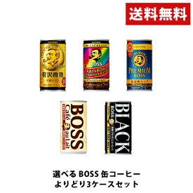 【10/1限定300円OFFクーポン配布中】【あす楽】 【送料無料】選べる BOSS ボス 缶コーヒー 185ml×30本 よりどり3ケースセッ【BOSS・ボス】