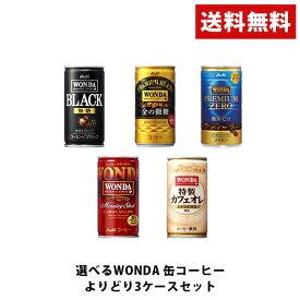 【あす楽】 【送料無料】選べる WANDA ワンダ 缶コーヒー 185ml×30本 よりどり3ケースセット【ワンダ】