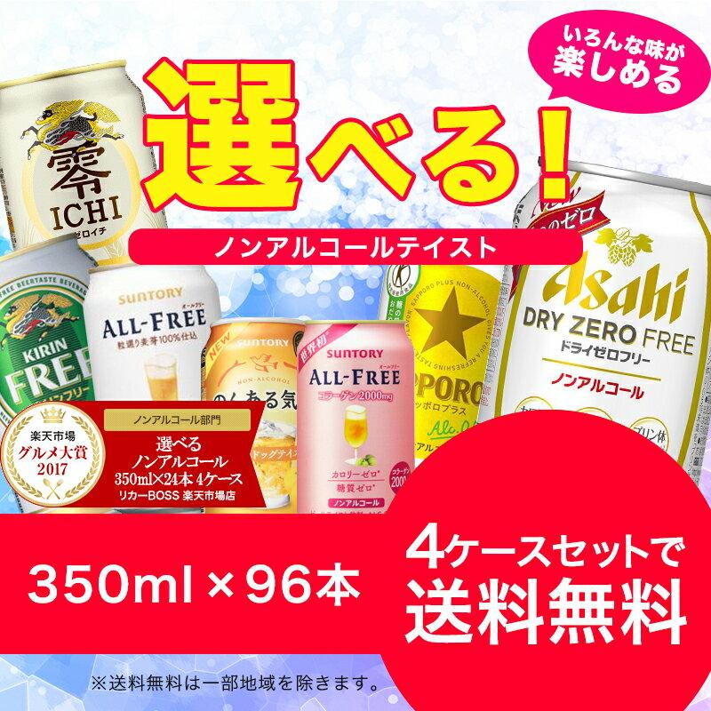 【あす楽】【4ケース価格】【送料無料】選べる ノンアルコール 350ml×24本 4ケースセット【北海道・沖縄県は対象外となります。】