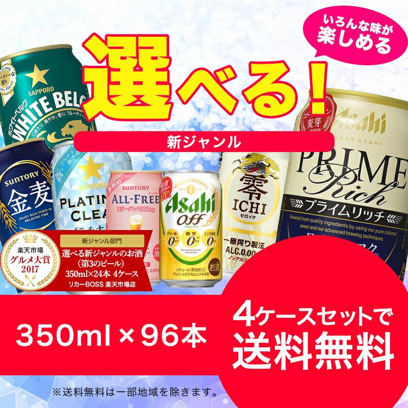 【あす楽】【4ケース価格】【送料無料】選べる 新ジャンルのお酒(第3のビール)350ml×24本 4ケースセット【北海道・沖縄県は対象外となります】