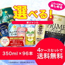 【あす楽】【送料無料】選べる 新ジャンルのお酒 第3のビール350ml×4ケース【金麦 クリアアサヒ オフ のどごし 麦と…