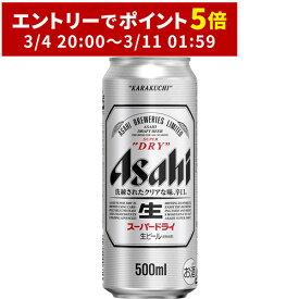 【あす楽】 【送料無料】アサヒ スーパードライ 500ml×48本(2ケース) 【北海道・東北・四国・九州地方は別途送料が掛かります。】