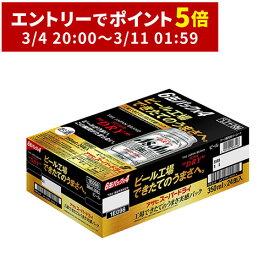【3/26(金)発売】アサヒ スーパードライ 工場できたてのうまさ実感パック 350ml×2ケース【北海道・沖縄県・東北・四国・九州地方は必ず送料が掛かります。】sendo_SD 鮮度パック