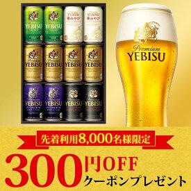 【6月17日以降出荷】父の日 ビール プレゼント 飲み比べ 父の日ギフト【送料無料】サッポロ エビス 5種セットYHV3D 1セット 詰め合わせ セット【北海道・沖縄県・東北・四国・九州地方は必ず送料が掛かります。】御中元 お中元