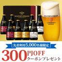 【6月17日以降出荷】【300円OFFクーポン】父の日 ビール ギフト プレゼント 飲み比べ 父の日ギフト【送料無料】サント…