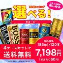 237位:【送料無料】選べる ワンダ&BOSS 缶コーヒー 185ml×30本 よりどり4ケースセット【北海道・沖縄は対象外となります。】【ワンダ・BOSS・ボス】