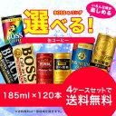 【送料無料】選べる ワンダ&BOSS 缶コーヒー 185ml×30本 よりどり4ケースセット【北海道・沖縄は対象外となります…