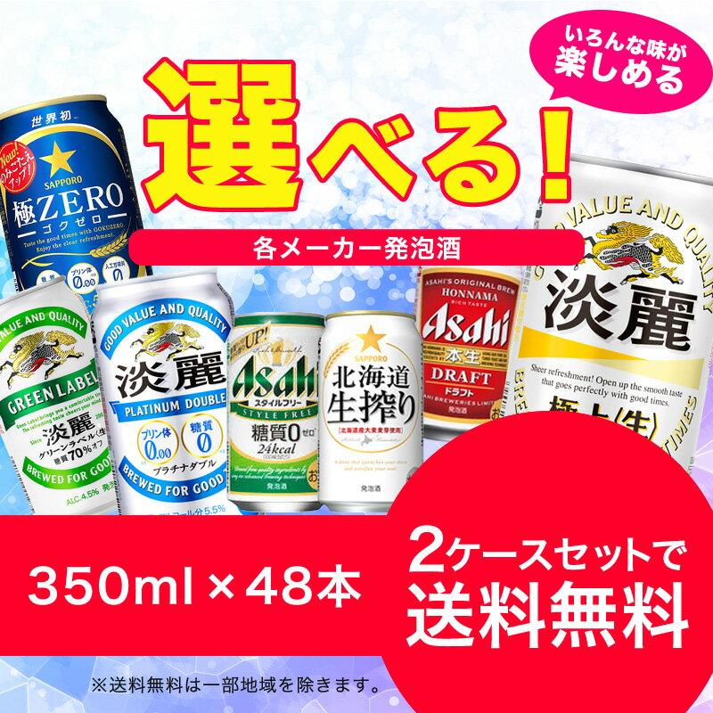 【送料無料】選べる 発泡酒 350ml×24本 2ケースセット【北海道・沖縄県は対象外となります】