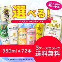 【送料無料】選べる ノンアルコールドリンク 24本×3ケースセット【北海道・沖縄県は対象外となります。】