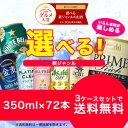 【送料無料】選べる 新ジャンルのお酒(第3のビール)350ml 24本×3ケースセット【北海道・沖縄県は対象外となります】 ランキングお取り寄せ