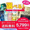【送料無料】選べる 新ジャンルのお酒(第3のビール)350ml 24本×2ケースセット【北海道・沖縄県は対象外となります】
