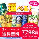 【送料無料】【楽天最安値に挑戦】選べる 新ジャンルのお酒(第3のビール)500ml×24本×2ケースセット【北海道・沖縄県は対象外となります】
