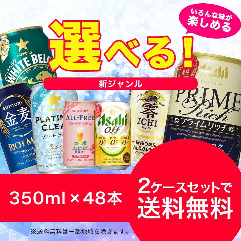 【あす楽】【送料無料】選べる 新ジャンルのお酒(第3のビール)350ml 24本×2ケースセット【北海道・沖縄県は対象外となります】