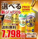 【送料無料】【楽天最安値に挑戦】選べる 新ジャンルのお酒(第3のビール)500ml×24本×2ケースセット【北海道・沖…