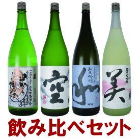 蓬莱泉 空・美・和・可 1800ml×4本 飲み比べ セット 関谷醸造 【詰め日:2019年10月以降】