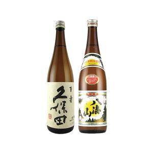 久保田 百寿・八海山 普通酒 の 720ml×2本セット 朝日酒造・八海醸造