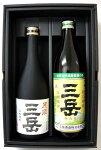 三岳原酒・三岳の2本セット