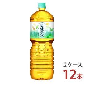 爽健美茶 2LPET×6本入り [2ケース 12本]【送料無料 コカ・コーラ 2ケース メーカー直送 お茶】