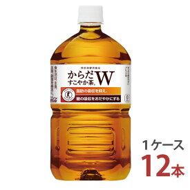からだすこやか茶W 1050mlPET×12本入り [1ケース]【送料無料 コカ・コーラ 特保 トクホ お茶 1ケース メーカー直送】
