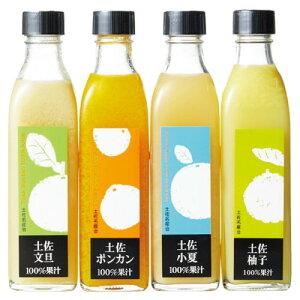 高知「土佐名産会」 土佐の果実100%ジュース