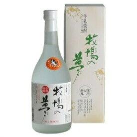 【牛乳焼酎】牧場の夢 焼酎 25度 720ml 瓶 大和一酒造元