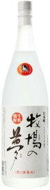 【牛乳焼酎】牧場の夢 焼酎 25度 1.8L 1800ml 瓶 大和一酒造元