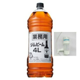 【ウイスキー】サントリー ウイスキー ジムビーム 40度 業務用 4L 4000ml ペットボトル 1本 (ディスペンサーポンプをプレゼント)