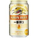 【ビール】キリン一番搾り 350ml缶 1ケース(24本入り)