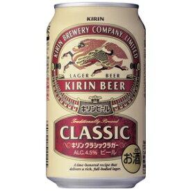 【ビール】【送料無料】キリンクラシックラガー 350ml缶 1ケース(24本入り)【(北海道・沖縄・離島の一部を除く)(北海道・沖縄はプラス2200円いただきます)】