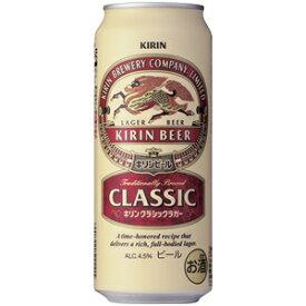 【ビール】【送料無料】キリンクラシックラガー 500ml缶 1ケース(24本入り)【(北海道・沖縄・離島の一部を除く)(北海道・沖縄はプラス2200円いただきます)】