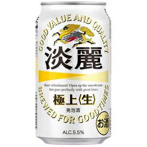 【発泡酒】【送料無料】キリン 淡麗極上<生> 350ml缶 2ケース(48本入り)【(北海道・沖縄・離島の一部を除く)(北海道・沖縄はプラス2200円いただきます)】