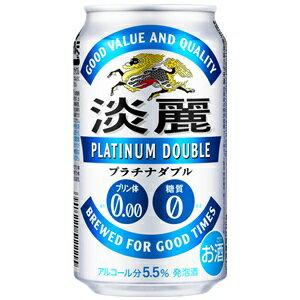 【発泡酒】【送料無料】キリン 淡麗プラチナダブル 350ml缶 1ケース(24本入り)【(北海道・沖縄・離島の一部を除く)(北海道・沖縄はプラス2200円いただきます)】
