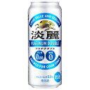【発泡酒】【送料無料】キリン 淡麗プラチナダブル 500ml缶 1ケース(24本入り)【東北・北海道・沖縄・離島の一部…