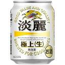【発泡酒】キリン 淡麗極上<生> 250ml缶 1ケース(24本入り)