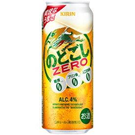【新ジャンル】【送料無料】キリン のどごしZERO 500ml缶 1ケース(24本入り)【東北・北海道・沖縄・離島の一部を除く(東北は400円、北海道・沖縄はプラス1200円いただきます)】
