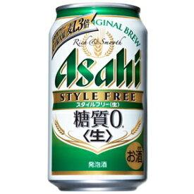 【発泡酒】【送料無料】アサヒスタイルフリー 350ml缶 2ケースセット(48本入り)【(北海道・沖縄・離島の一部を除く)(北海道・沖縄はプラス2200円いただきます)】