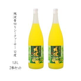 残波青切りシークァーサー 12度 1,8L 2本set【送料無料】