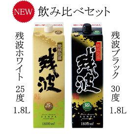 残波ホワイト&ブラック 紙パックセット 1,8L 1升 飲み比べセット 泡盛 沖縄 ザンシロ紙パック ザンクロ紙パック