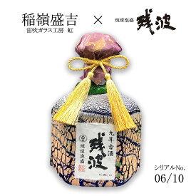 稲嶺盛吉 宙吹ガラス工房 虹 × 琉球泡盛 残波 シリアルNo.6