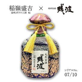 稲嶺盛吉 宙吹ガラス工房 虹 × 琉球泡盛 残波 シリアルNo.7