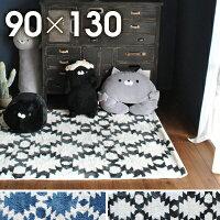 ラグラグマットシャギー北欧モロッコベニワレンウォッシャブル洗濯OKアトミス約90×130cm【】