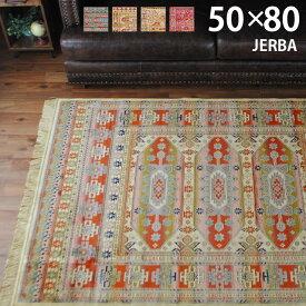 キリム柄 マット ラグマット 絨毯 『ジェルバ』 約50×80cmモケット織 ベルギー製 玄関マットラグ マット アジアン 【】
