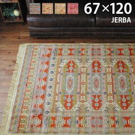 キリム柄 マット ラグマット 絨毯 『ジェルバ』 約67×120cmモケット織 ベルギー製 玄関マットラグ マット アジアン 【】