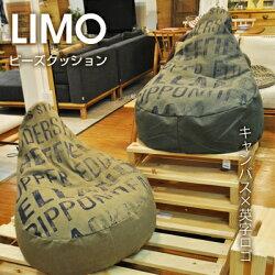 ビーズクッション一人掛けジャンボソファヴィンテージビンテージ英字英語Limoリモスクエア形約60R×H60cm【】