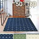 ラグマット 高級 キッチン 玄関 マット ベルギー製 モケット織り 北欧 オールシーズンスピニング約50×180cm …