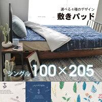 敷きパッドシングル寝具ヴィンテージボタニカルタオルケットシングル約105cm×200cm【小型送料】