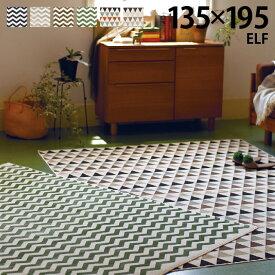 ◆アフターセール◆ ベルギー製 モケット織り 北欧 アンティーク調 オールシーズン エルフ 約135×195 【】
