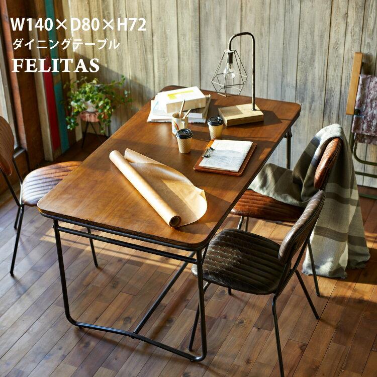 『フェリタス/FELITAS』ビンテージ ヴィンテージ カフェ インダストリアル ブルックリン 男前 ウッド アイアン 木製 キッチン 幅140cm 4人