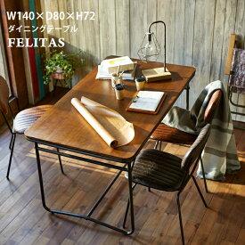 【秋セール】 『フェリタス/FELITAS』ビンテージ ヴィンテージ カフェ インダストリアル ブルックリン 男前 ウッド アイアン 木製 キッチン 幅140cm 4人