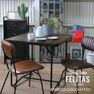 『フェリタス/FELITAS』ビンテージヴィンテージカフェインダストリアルブルックリン男前インテリアシンプルウッドアイアン木製キッチン』